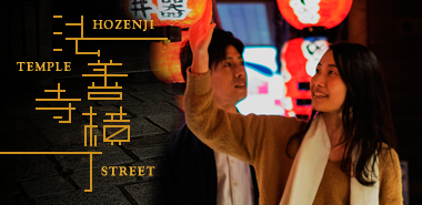 Hozenji Yokocho | An alley in Namba, Osaka, highly regarded by all who know it.