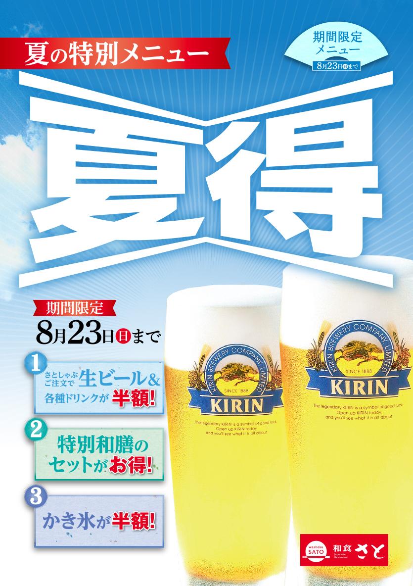 和食さと「7月10日(金)~ 夏得キャンペーン開催!」