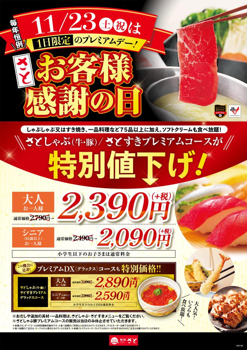 【和食さと】 和食さと 7杯目 ~お客様感謝の日に食べ放題~ (474)